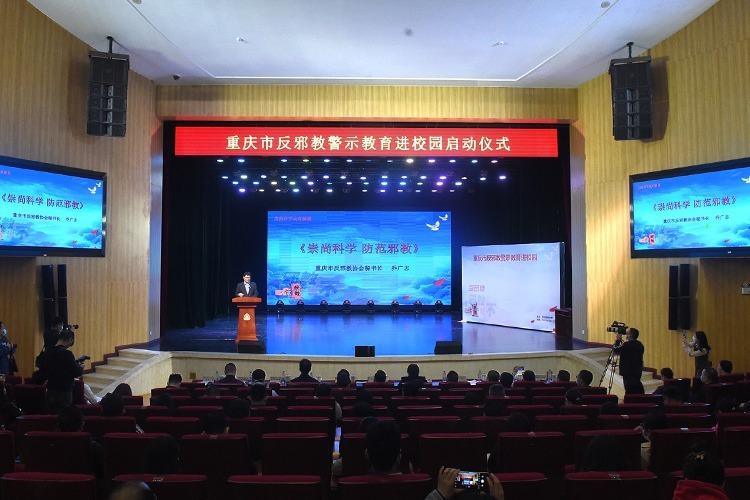 视频丨重庆市反邪教警示教育进校园活动正式启动