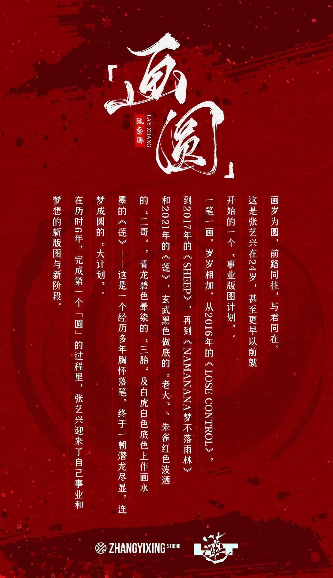 张艺兴实体专辑《莲》即将上线 限量数字意义非凡(图3)