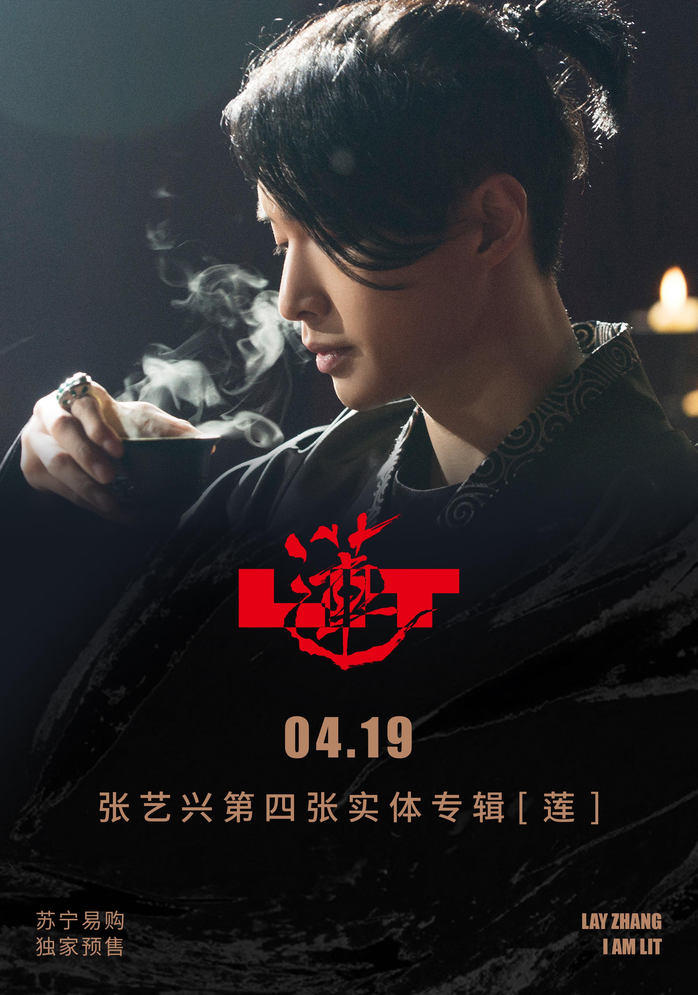 张艺兴实体专辑《莲》即将上线 限量数字意义非凡(图1)