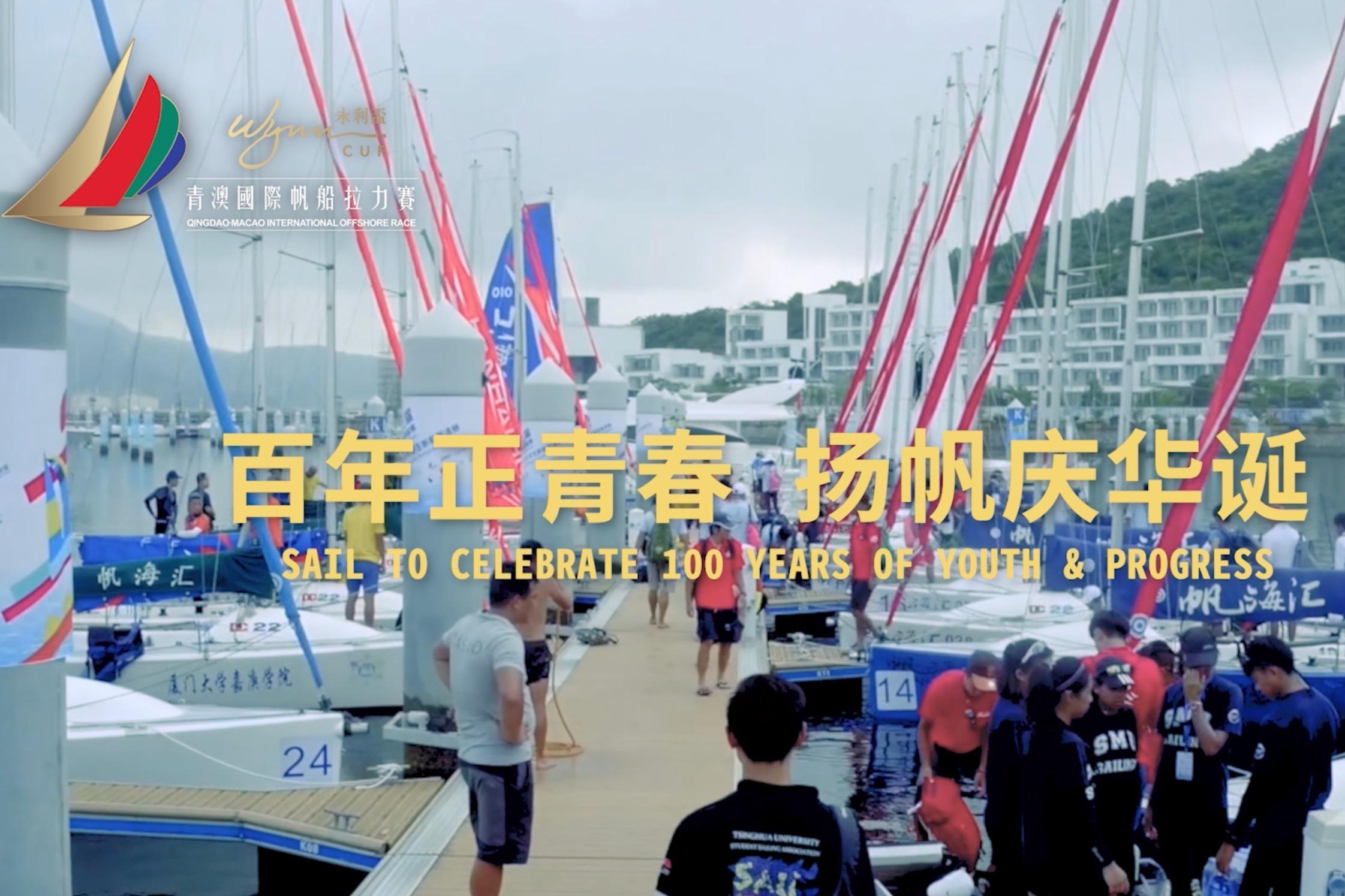 永利杯青澳国际帆船拉力赛途经城市就绪!