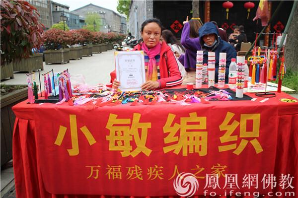 """编织巧匠""""小敏""""高兴地展示她获得的奖状。(图片来源:凤凰网佛教 摄影:邵卓)"""
