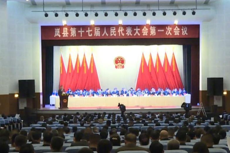 岚县第十七届人民代表大会第一次会议胜利闭幕