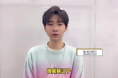实力创作歌手@汪苏泷 为凤凰网辽宁娱乐打call啦!