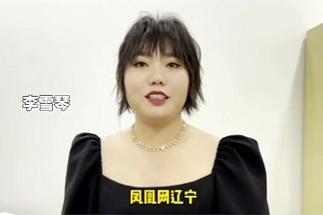 铁岭扶麦狂魔@李雪琴  为凤凰网辽宁娱乐打call啦!