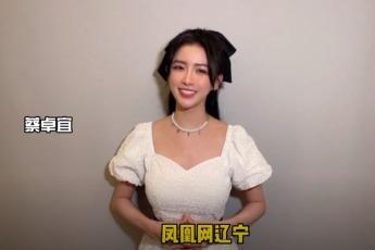 氧气女孩@蔡卓宜  来为凤凰网辽宁娱乐打call啦!