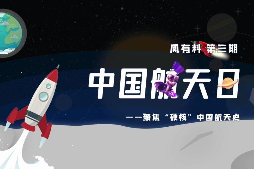 """凤有料丨聚焦""""硬核""""中国航天史"""