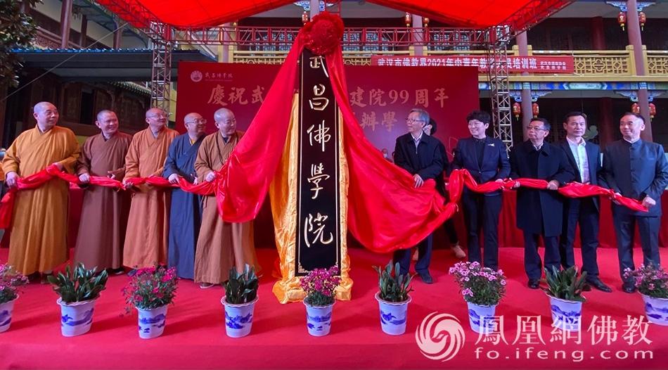 武昌佛学院揭牌仪式(图片来源:凤凰网佛教 摄影:武昌佛学院)