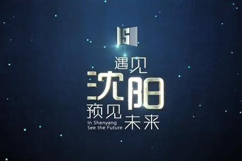 【视频】遇见沈阳 预见未来
