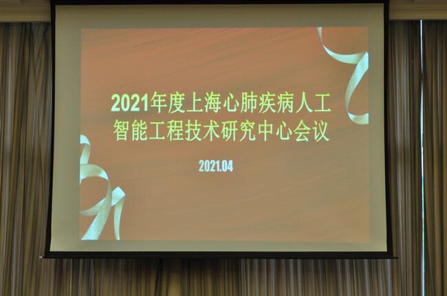 上海心肺疾病人工智能工程技术研究中心召开2021年度工作会议