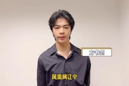 音乐剧演员@ 华彩少年-方书剑 来为凤凰网辽宁娱乐打call啦!