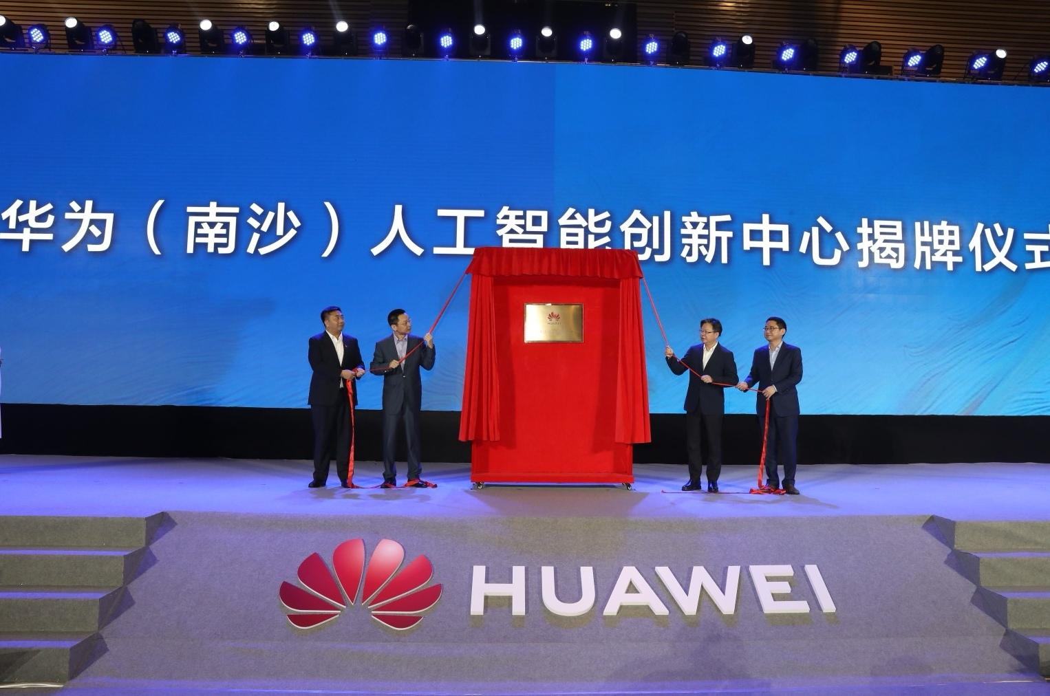 华为(南沙)人工智能创新中心揭牌