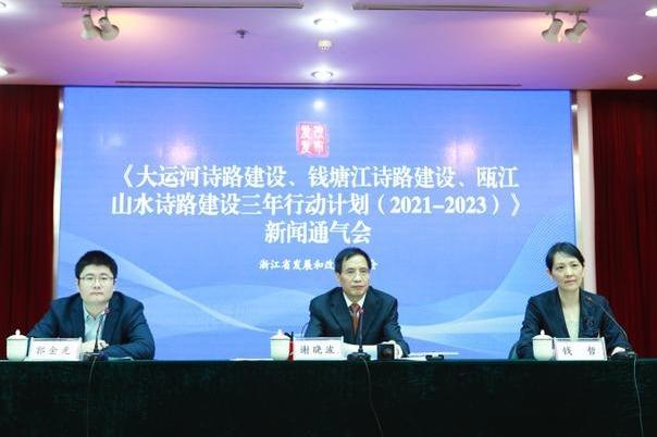 视频丨投资1900亿元 浙江推进诗路文化带建设