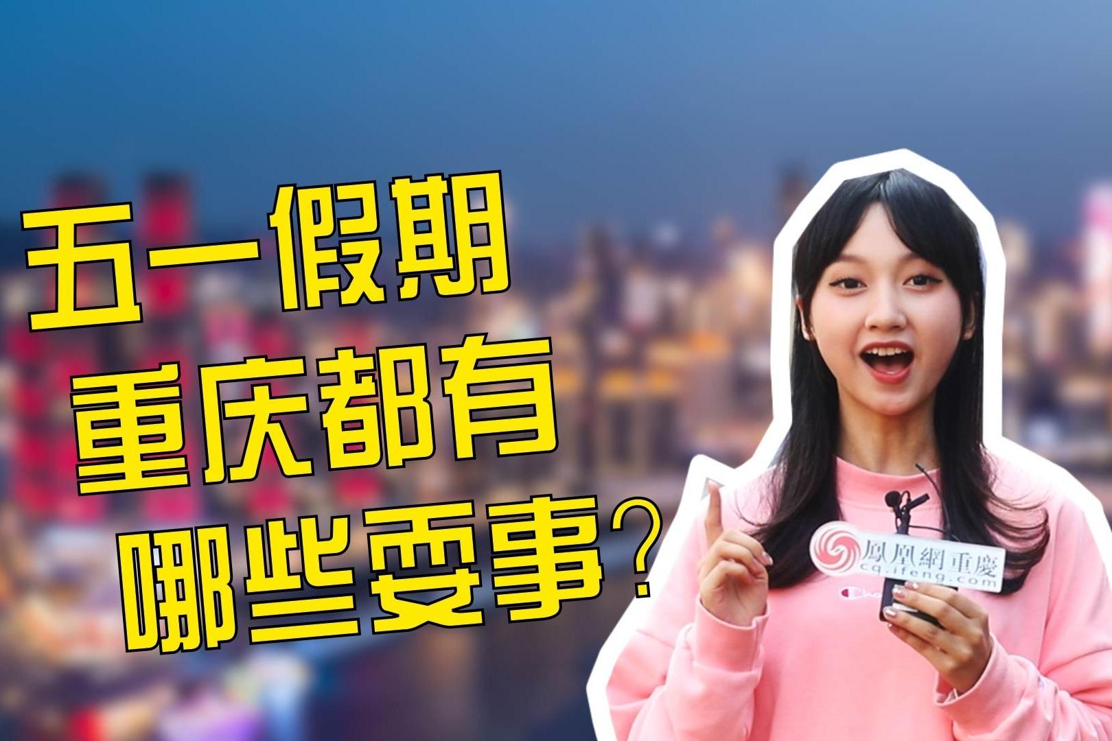 视频丨五一假期 重庆都有哪些耍事?