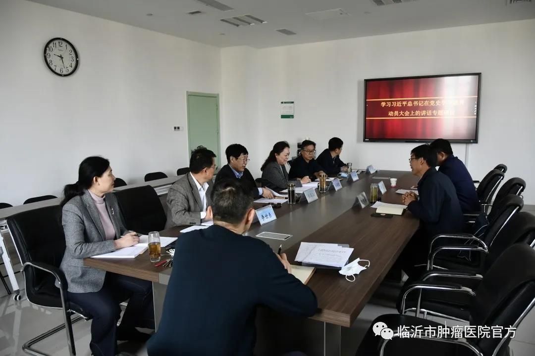 临沂市肿瘤医院党委理论学习中心组开展学习专题研讨