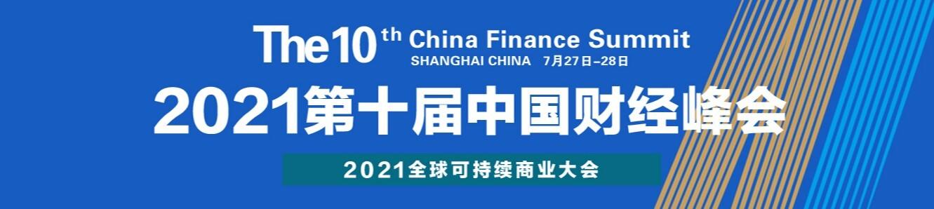 中国财经峰会十年致敬 |科大讯飞:用人工智能建设美好世界