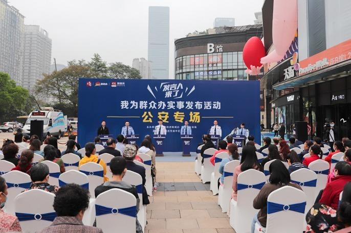 视频丨发言人来了!重庆公安为民服务办实事
