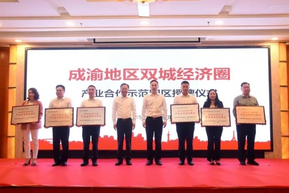 视频丨成渝经济圈首批20个产业合作示范园区授牌