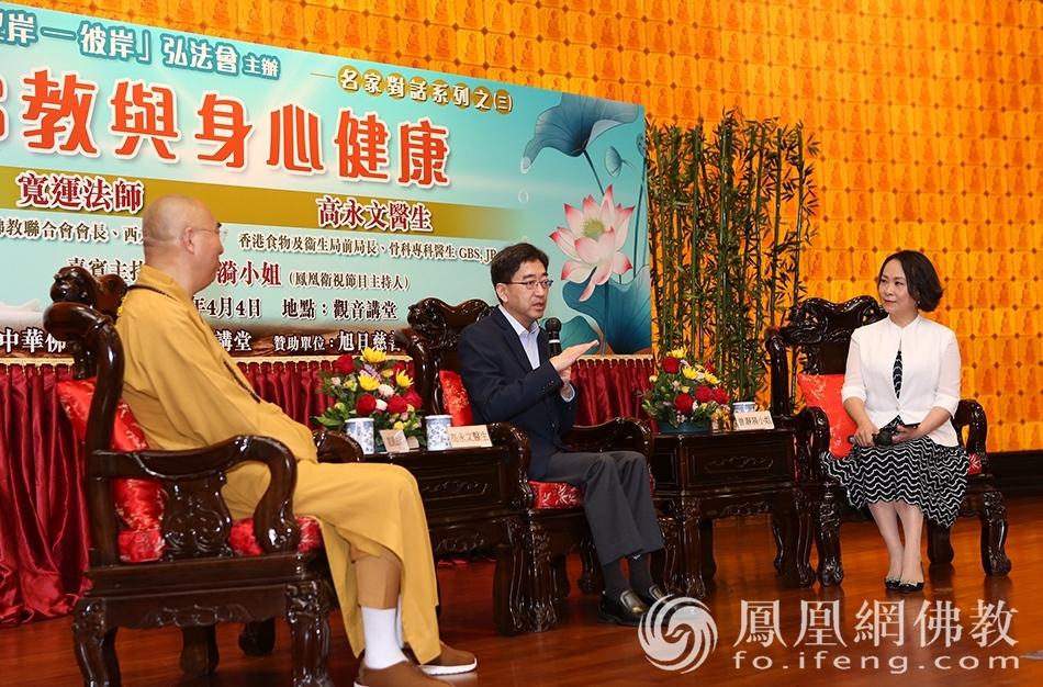对话现场(图片来源:凤凰网佛教)