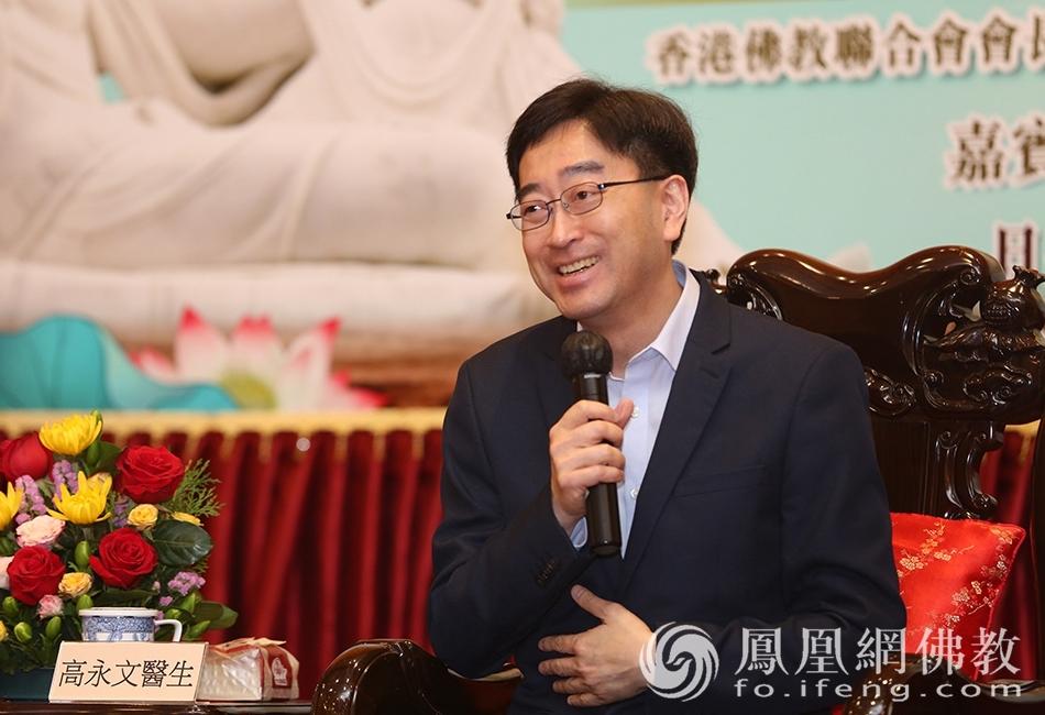 香港食物及卫生局前局长、骨科专科医生(GBS,JP)高永文 (图片来源:凤凰网佛教)