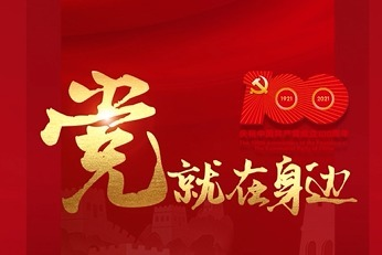 【视频】党,就在身边——沈阳市康平县胜利街道城南社区