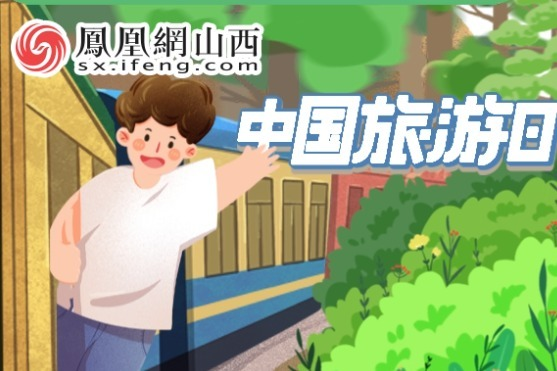 Duck不问丨中国旅游日