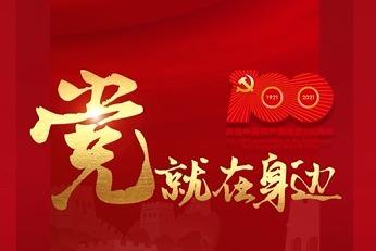 【视频】党,就在身边——沈阳市皇姑区税务局陵东税务所党支部