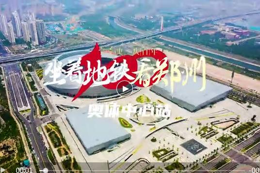 坐着地铁看郑州 打卡奥体中心站