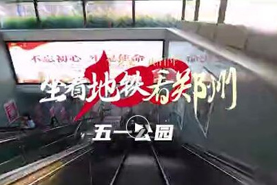 坐着地铁看郑州 打卡五一公园站
