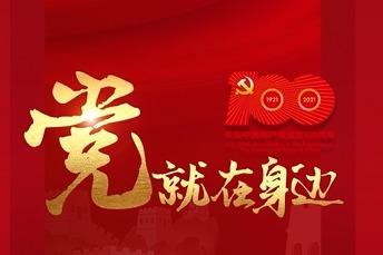 党,就在身边——沈阳市公安局于洪分局刑事警察大队总支部委员会