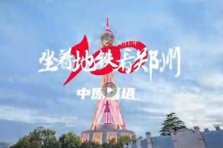 坐着地铁看郑州 打卡中原福塔站