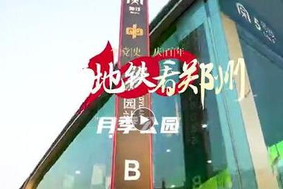 坐着地铁看郑州 打卡月季公园站