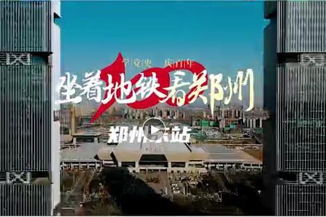 坐着地铁看郑州 打卡郑州东站
