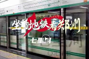 坐着地铁看郑州 打卡七里河站