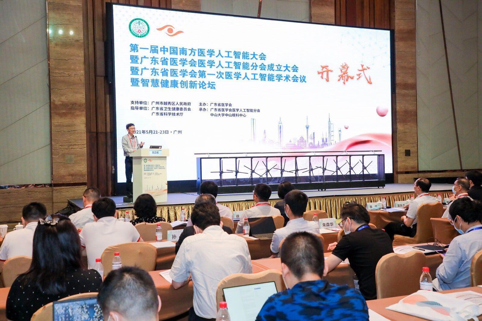 第一届中国南方医学人工智能会议在广州举行