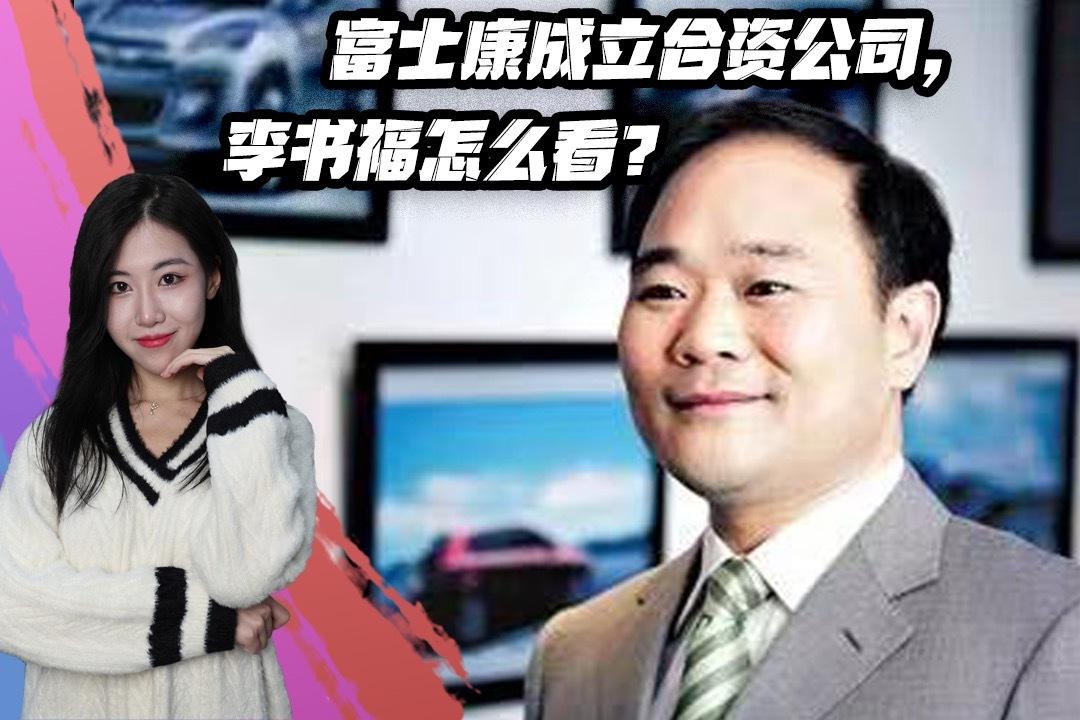 富士康成立合资公司,李书福怎么看?