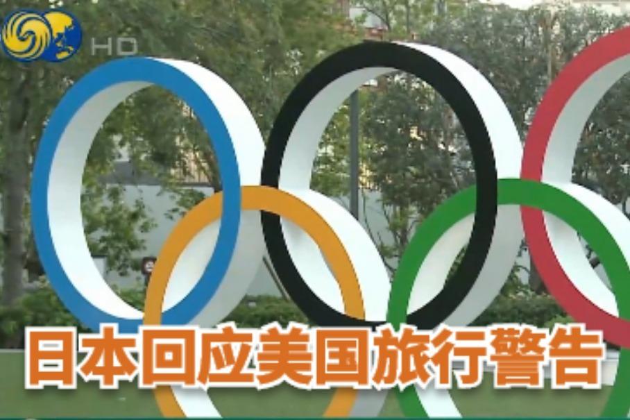 美国警告公民勿赴日,日本回应不影响奥运