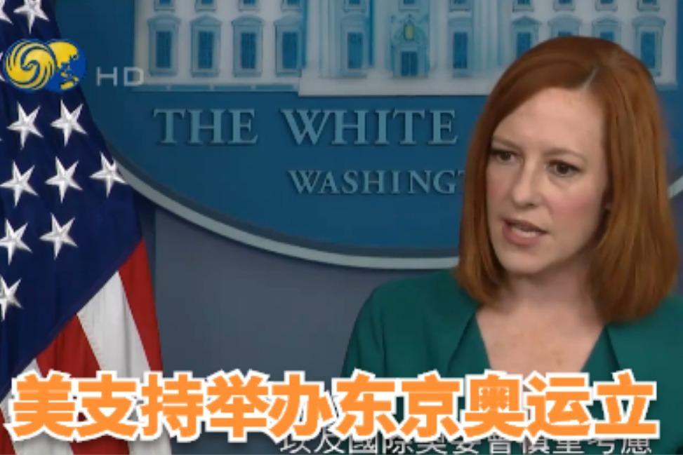 美白宫:支持举办东京奥运立场不变