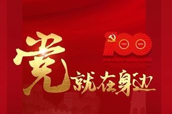 【视频】党,就在身边——辽沈工业集团有限公司党委