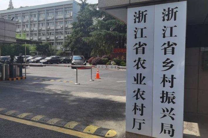 视频丨浙江省乡村振兴局挂牌成立