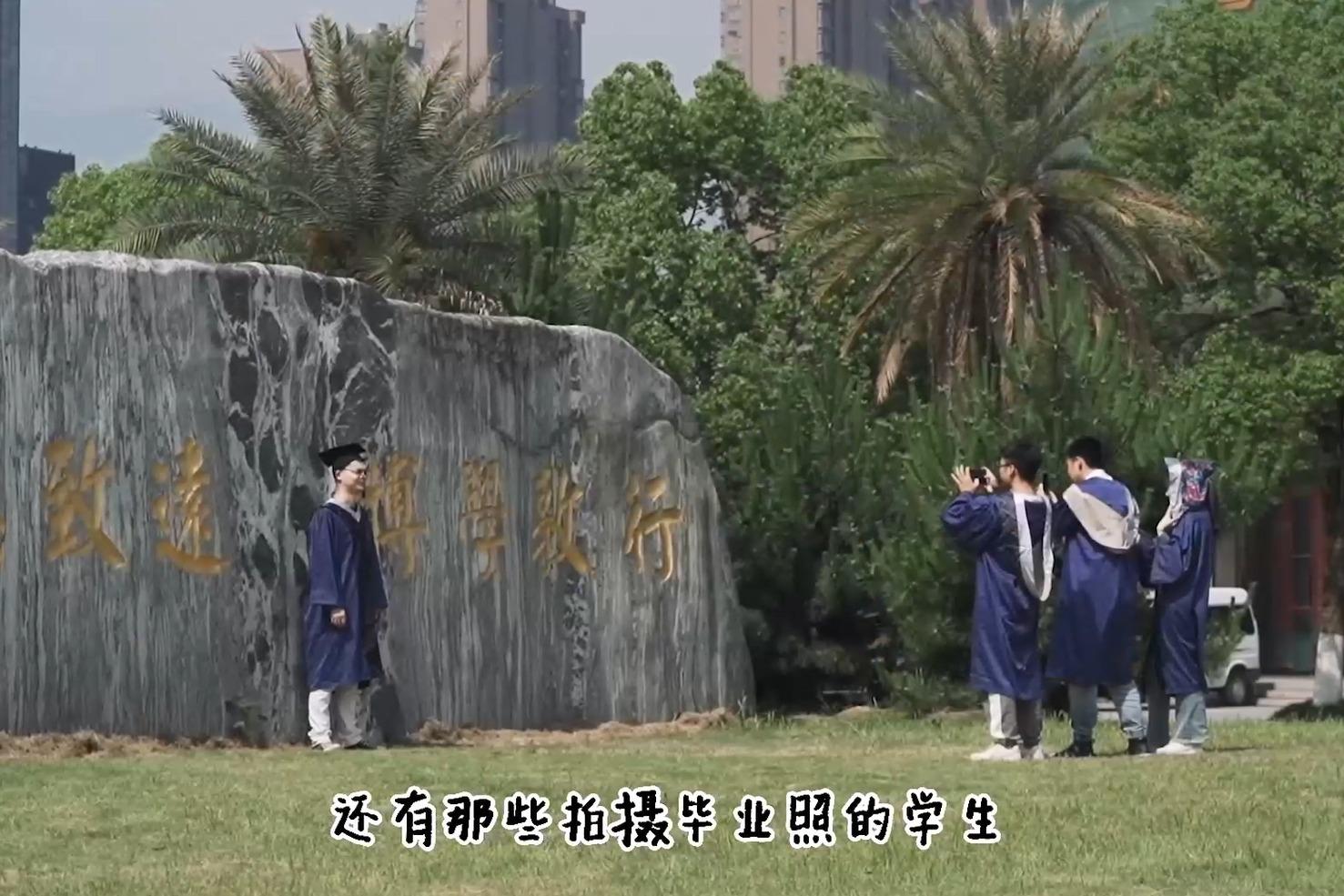 浙理探校 | 青春的匆匆岁月从浙理结束,美好的未来从这里开始。