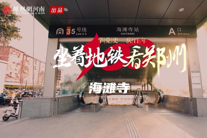 坐着地铁看郑州:打卡海滩寺站