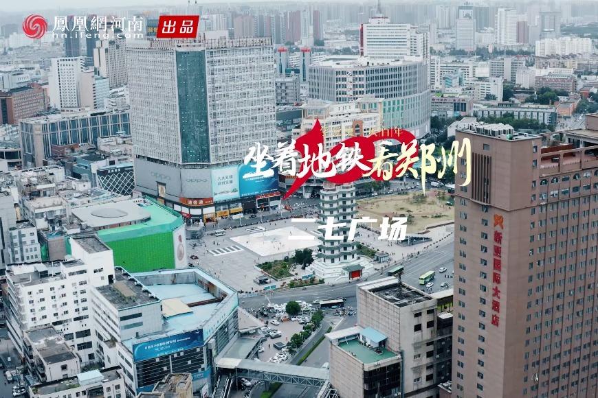 坐着地铁看郑州:打卡二七站