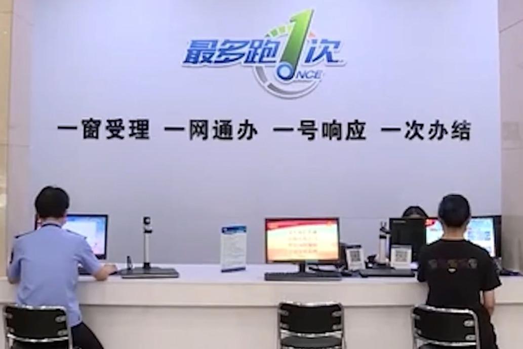 """视频丨浙江省又有五市户籍业务""""区域通办"""""""