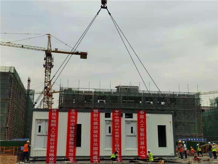 中原人工智能计算中心项目进入设备安装阶段,位于许昌