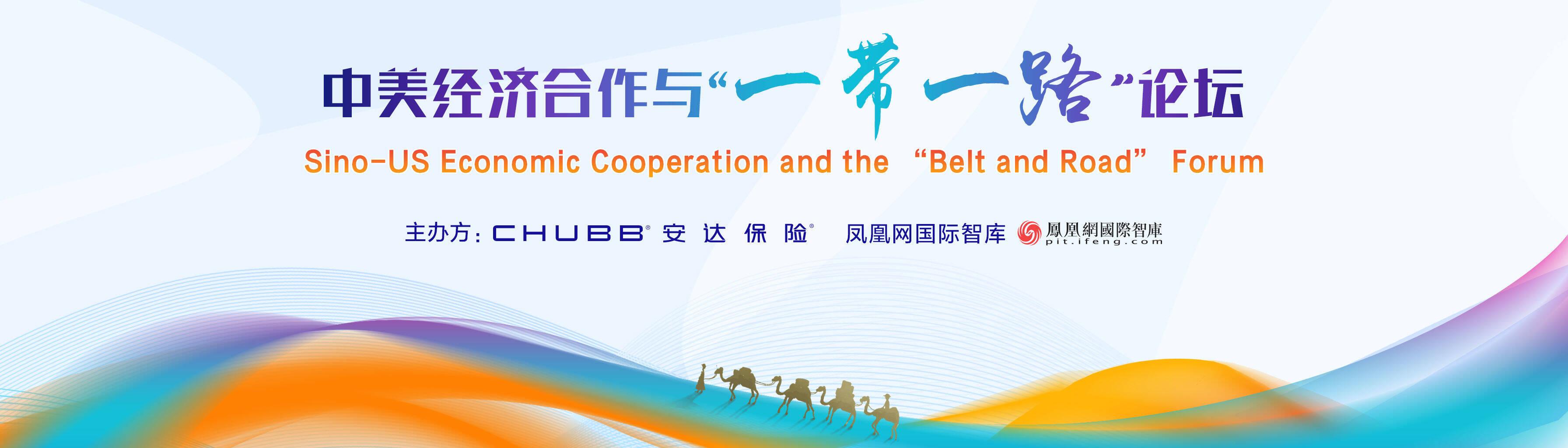 """中美经济合作与""""一带一路""""论坛"""