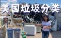 世界第一垃圾大国如何处理垃圾?实拍美国垃圾场超详细分类