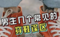 男生几个常见的穿鞋误区,你知道几个?