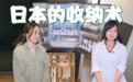 探访日本顶级收纳师,她透露了这些收纳秘诀