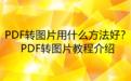 PDF转图片用什么方法好?PDF转图片教程介绍