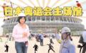 2020东京奥运主场馆提前看!没空调超预算遭疯狂吐槽